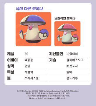 Gratis :: Amoonguss Shiny para Pokémon Espada y Escudo