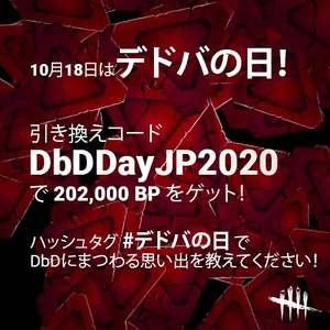 Dead By Daylight 202,000 puntos de sangre gratis al canjear el código.