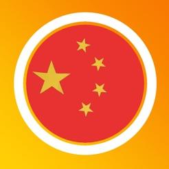 Aprender chino (gratis) Lengo App (Android & iOS), Precio original: 8,86 euro