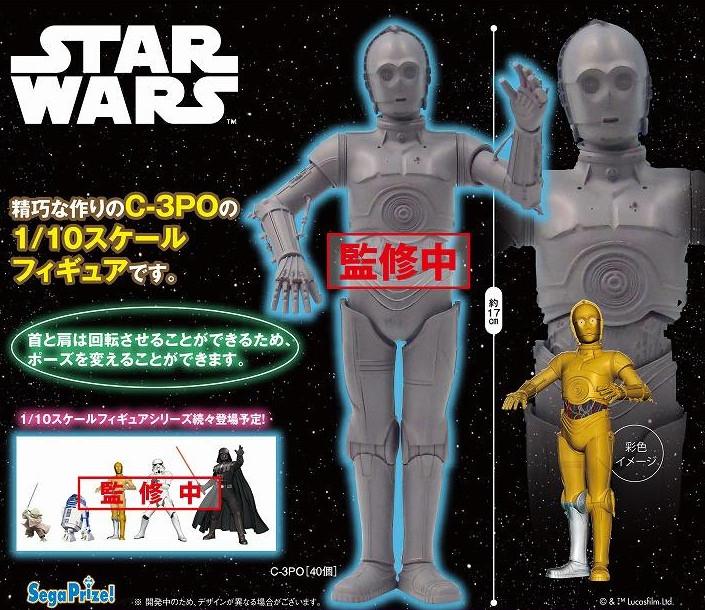 C3PO Premium Star Wars