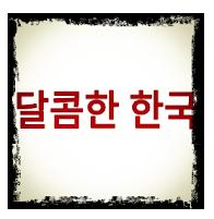 Sweet Korea