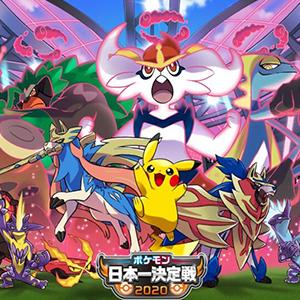 Gratis :: Gastrodon para Pokémon Espada y Escudo (22 de Agosto)