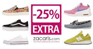 25% DE DESCUENTO EXTRA EN TODOS LOS PRODUCTOS DE ZACARIS (EXCEPTO NOVEDADES)