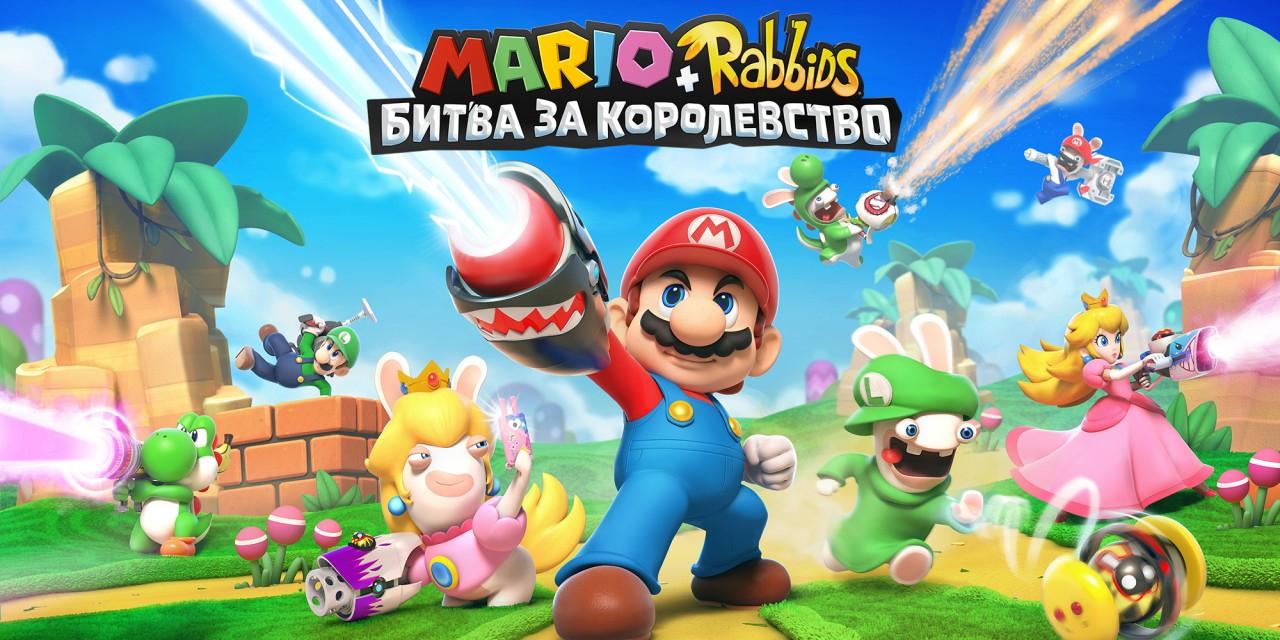 Mario + Rabbids Kingdom Battle Para Switch en la eShop rusa