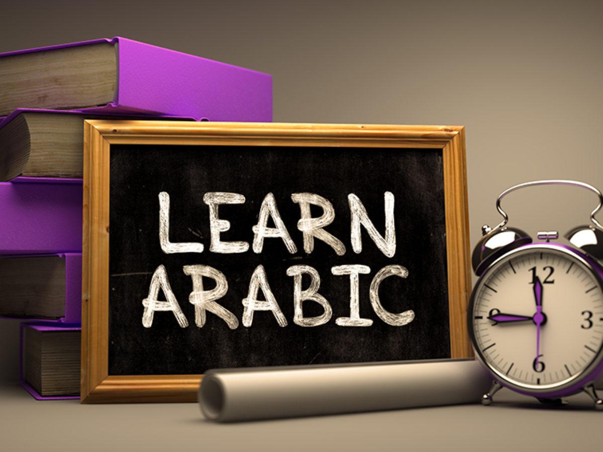 Cursos de árabe GRATIS | Recopilación