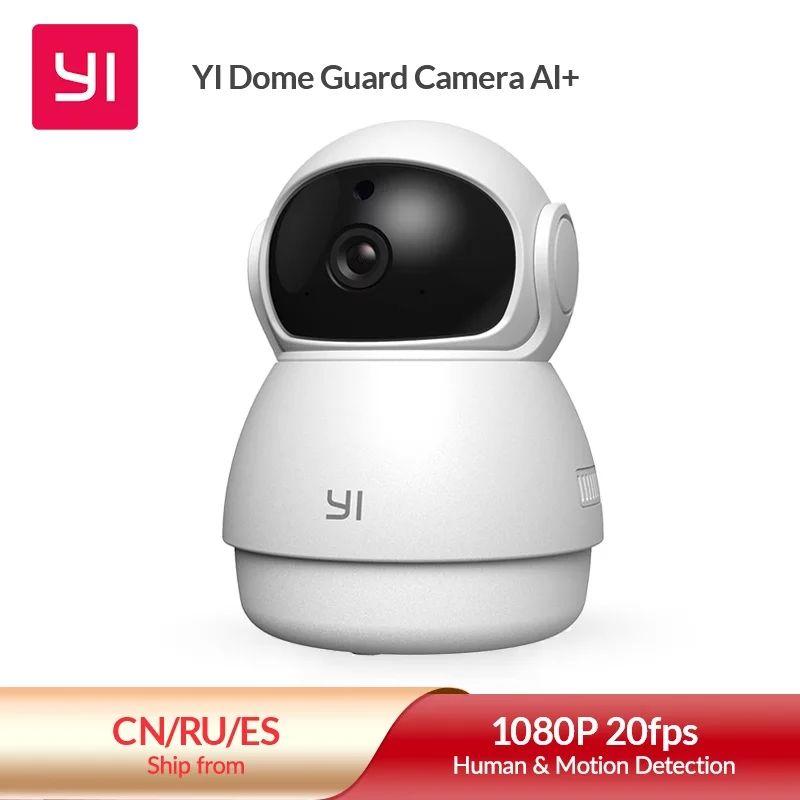 Camara Yi dome guard