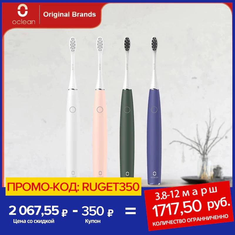 Cepillo de dientes eléctrico Oclean Air 2 desde España