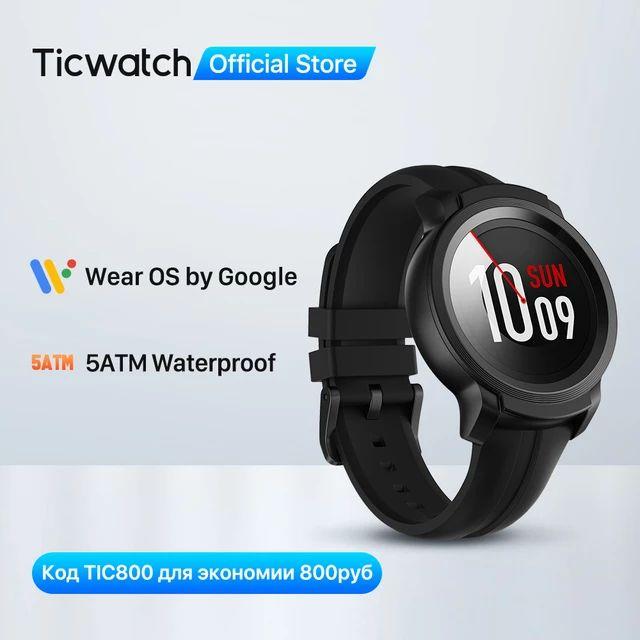 Ticwatch E2 Wear OS (Envío desde España)